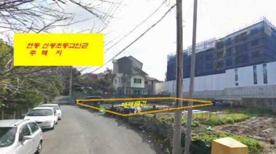 신광초등교 북서쪽인근 주택지(공동주택) 사진정보