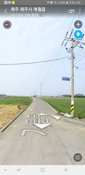 하귀해안도로인근토지매매 사진정보