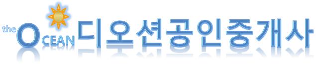 디오션공인중개사