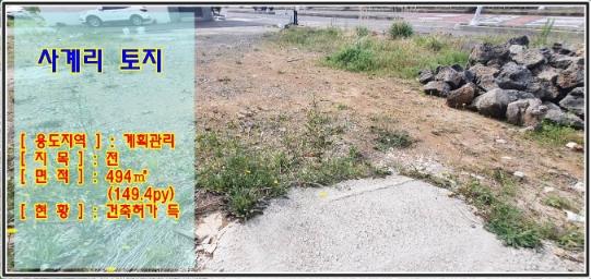 사계초사거리 인근 건축허가 득한 다용도토지로 최근 핫한 지역입니다. 사진정보