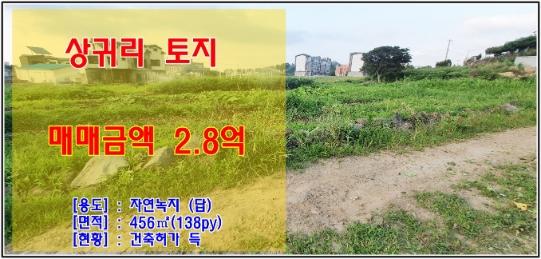 하귀마을 인근에 위치해 있고 건축허가 득한 상귀리 토지 사진정보