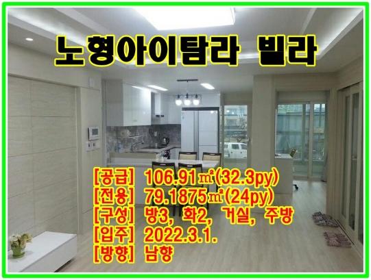 노형 중흥미리내 서쪽 3월초 입주 / 남향 / 노형아이탐라 사진정보